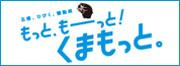 熊本県観光サイト もっと、もーっと!くまもっと。