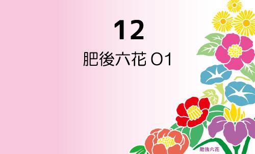 L 復興熊本城01