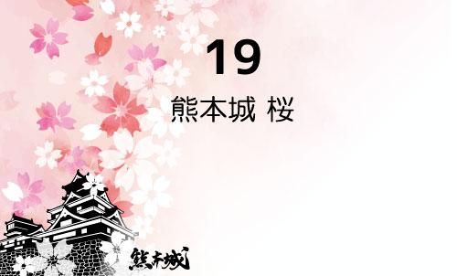 S 熊本城 桜