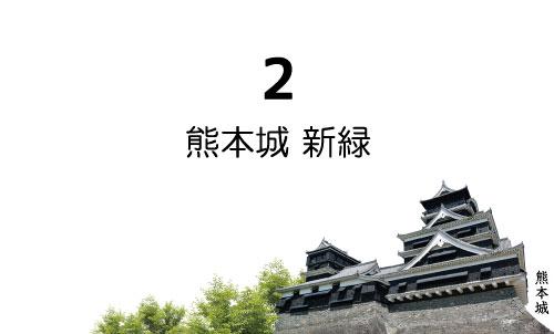 B 熊本城 新緑