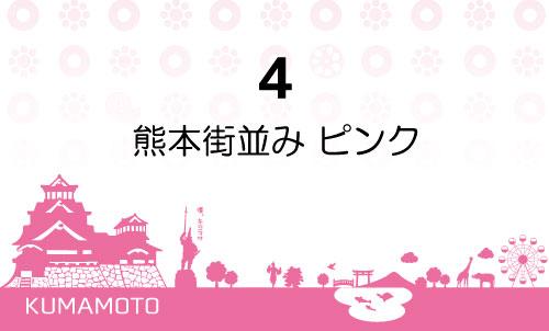 D 熊本街並み ピンク